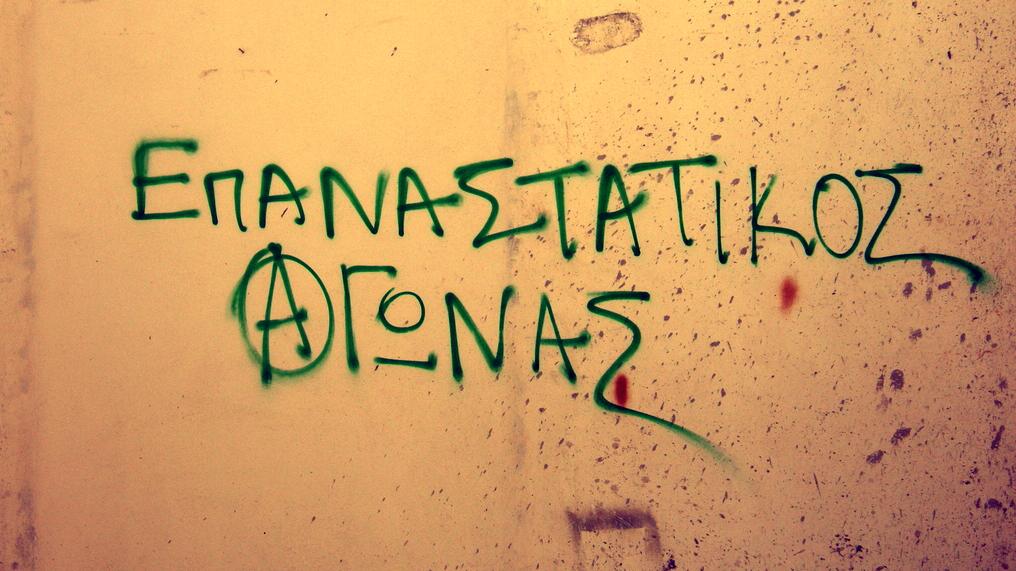Αποτέλεσμα εικόνας για επαναστατικός αγώνας